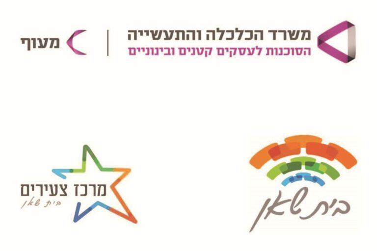 שיווק באמצעות וואטסאפ עסקי בשיתוף מרכז צעירים בית שאן והון אנושי